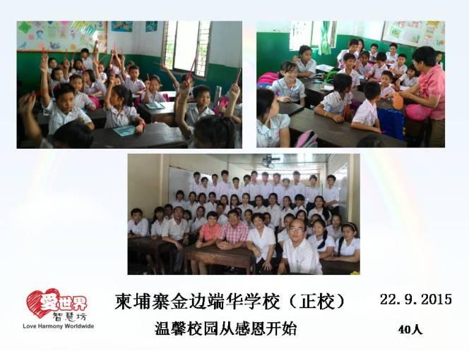 愛世界智慧坊 马来西亚 自我管理培训教育机构 麻坡 柔佛 B13