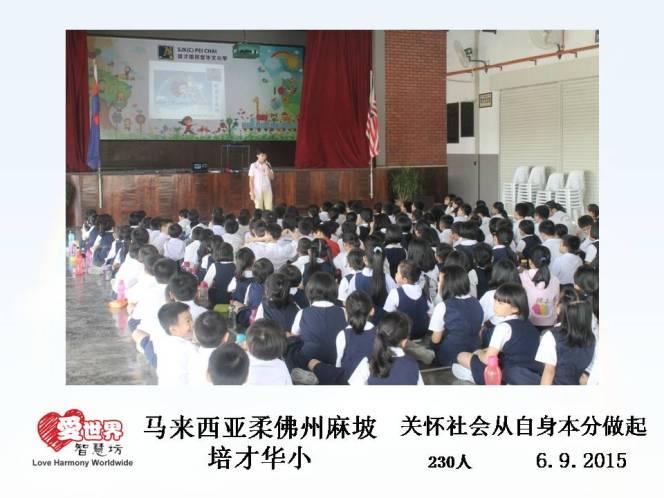 愛世界智慧坊 马来西亚 自我管理培训教育机构 麻坡 柔佛 B19