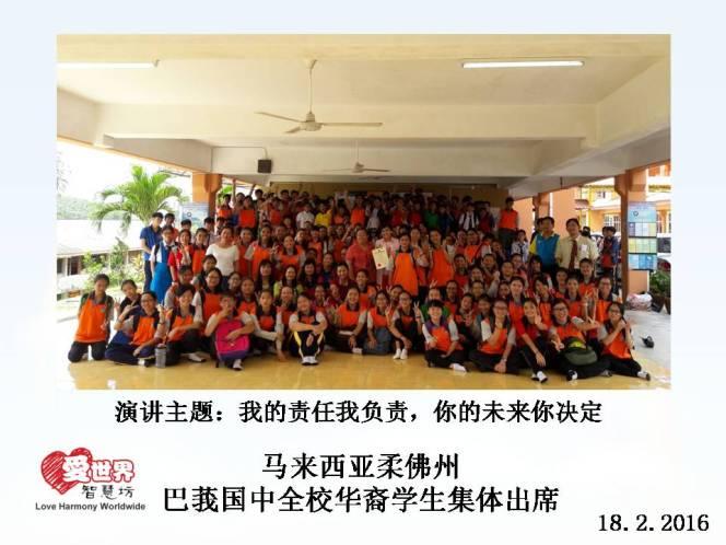 愛世界智慧坊 马来西亚 自我管理培训教育机构 麻坡 柔佛 B23