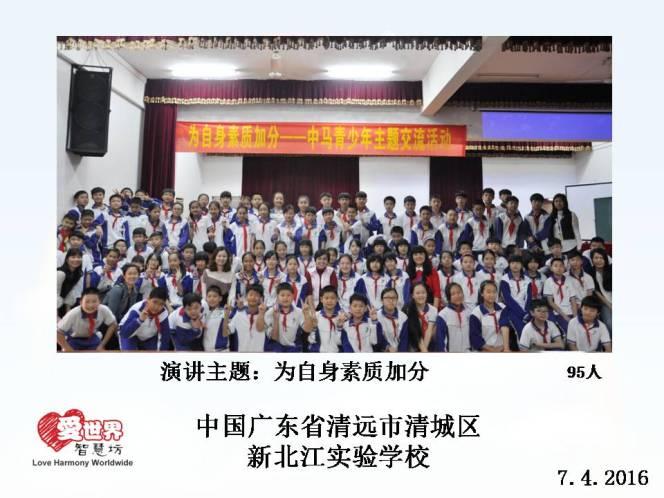 愛世界智慧坊 马来西亚 自我管理培训教育机构 麻坡 柔佛 B30