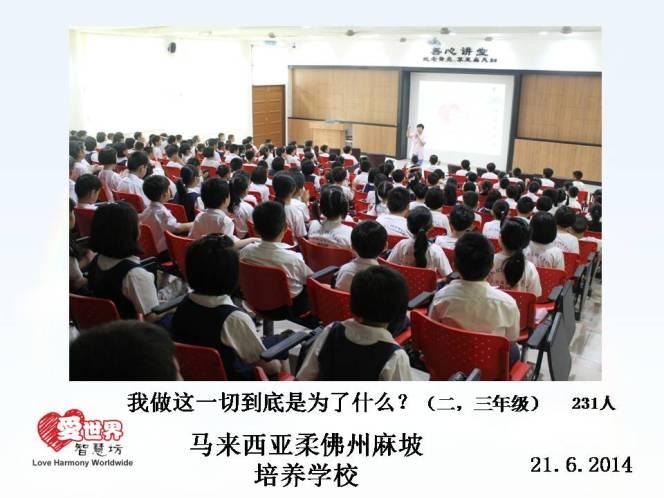 愛世界智慧坊 马来西亚 自我管理培训教育机构 麻坡 柔佛 B32
