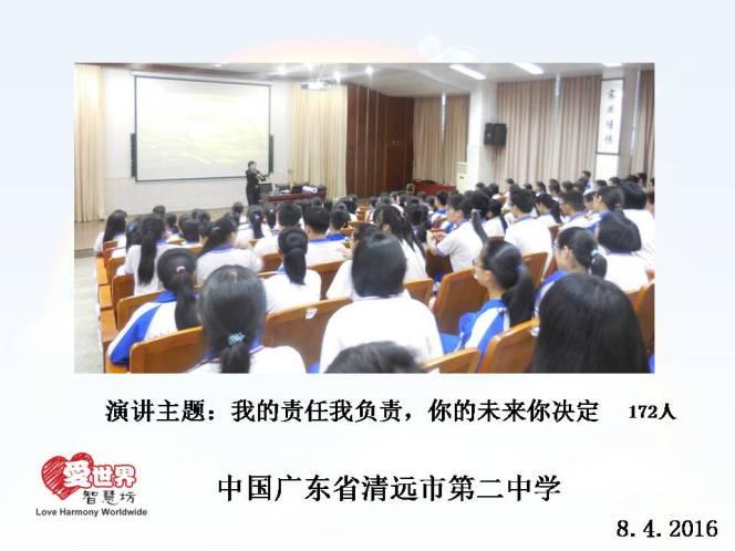 愛世界智慧坊 马来西亚 自我管理培训教育机构 麻坡 柔佛 B34