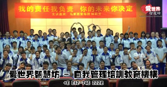 愛世界智慧坊 马来西亚 自我管理培训教育机构 麻坡 柔佛 Love Harmony Worldwide Muar Johor Malaysia A00