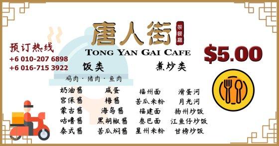 峇株巴辖预订外送晚餐 峇株巴辖餐厅及咖啡厅 唐人街茶餐厅 BP Chinatown Cafe Tong Yan Gai Cafe B00