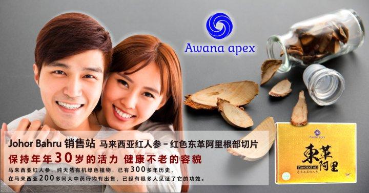 Johor Bahru 销售站 马来西亚红人参 红色东革阿里根部切片 Awana Apex 在马来西亚200多间大中药行均有出售 东革阿里 A01