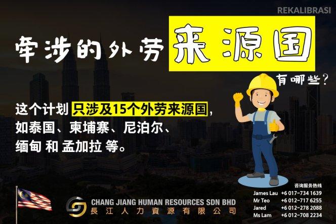 非法外劳漂白计划 REKALIBRASI 这是重新安置非法外劳计划 长江人力资源有限公司 Chang Jiang Human Resources Sdn Bhd A004