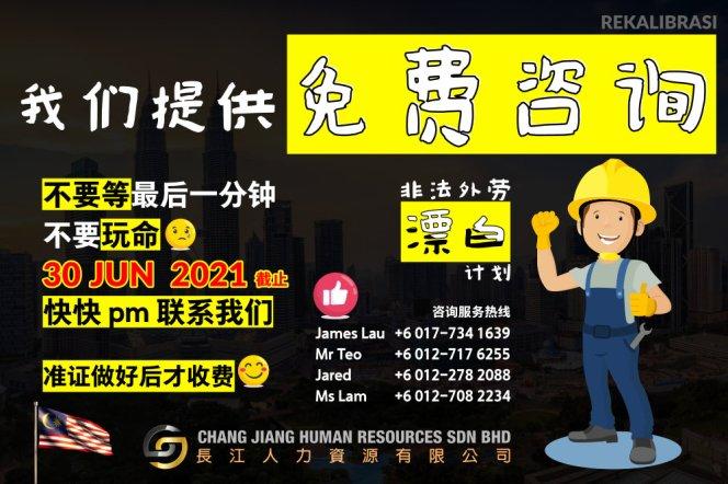 非法外劳漂白计划 REKALIBRASI 这是重新安置非法外劳计划 长江人力资源有限公司 Chang Jiang Human Resources Sdn Bhd A009