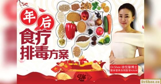 Dr Shee 分享 年后食疗排毒方案 黑木耳粥 苹果茶 红薯蜜糖饮 Dr Shee 徐悦馨博士 整体营养自然医学 A00