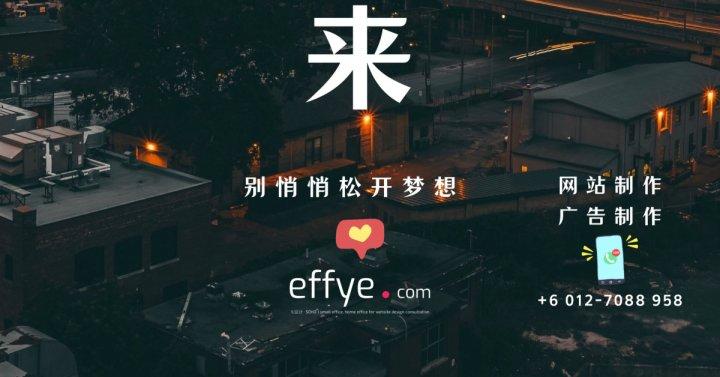 effye media 网站设计公司 马来西亚网站设计服务公司 媒体广告服务公司 峇株吧辖网站广告公司 Raymond Ong 设计 A01