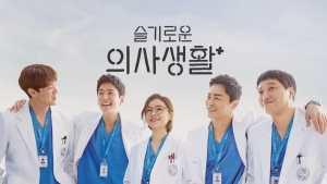 hospitalplaylist-semihakaya-efsunlublog
