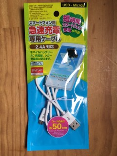 mUSB_charge_package1
