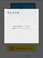 GoogleCast3
