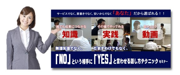 No-Yes話し方案内ロゴ01