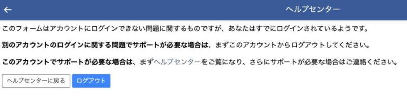 facebookログイン前にいくつかのステップが必要です