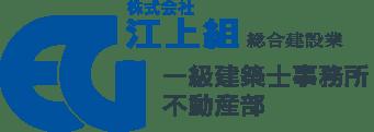 株式会社江上組