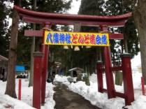 杉矢崎2月写真3