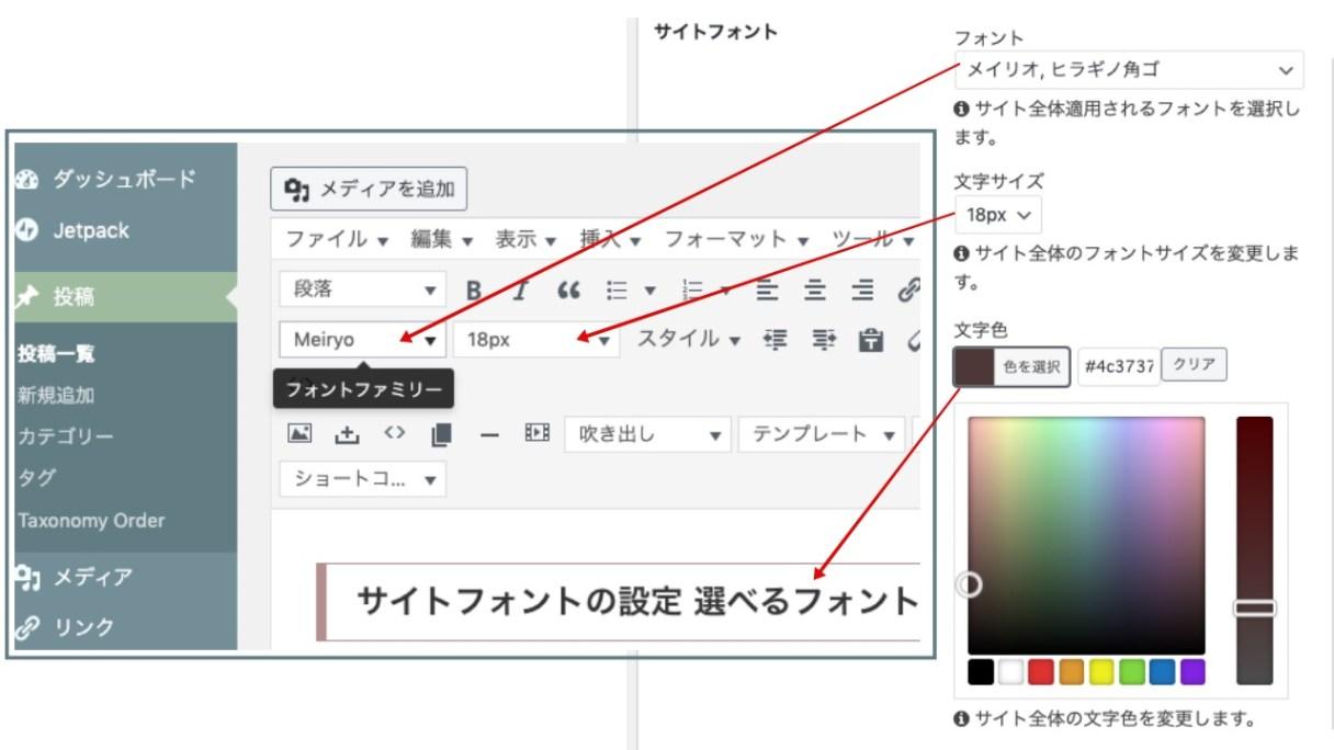 Cocoon全体設定のサイトフォントの設定