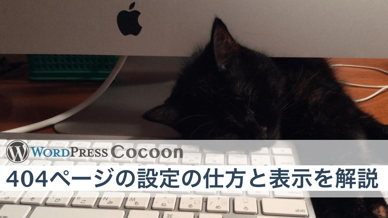 Cocoon設定の404ページの設定をやさしく解説
