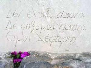 nikos-kazantzakis-tafos