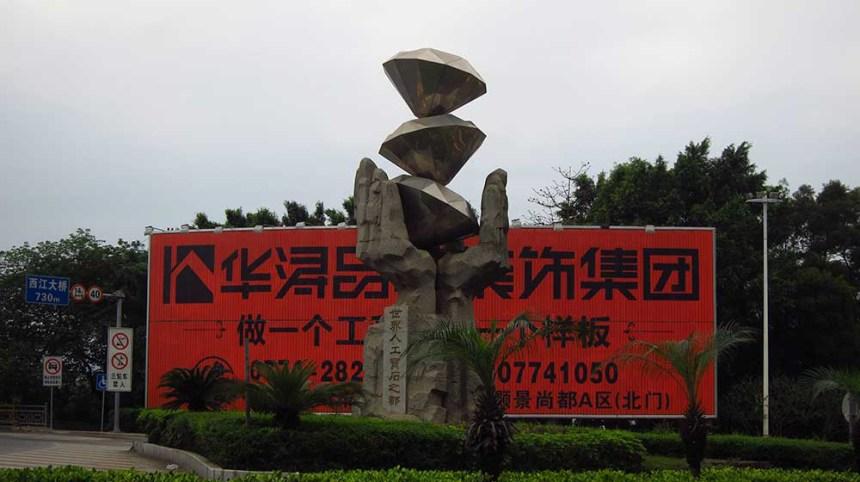The entrance to Wuzhou