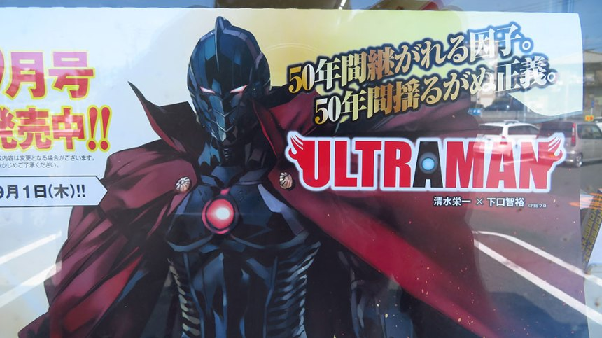 Ultraman has changed from the Ultraman in my head.