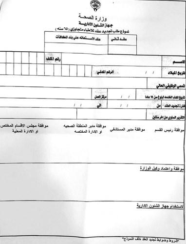نموذج ترقية وزارة الصحة
