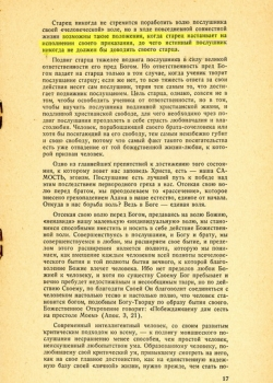 les-fondements-de-lascese-orthodoxe-17