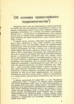 les-fondements-de-lascese-orthodoxe-3