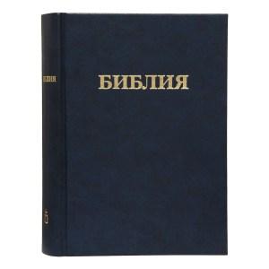Священное писание. Библия