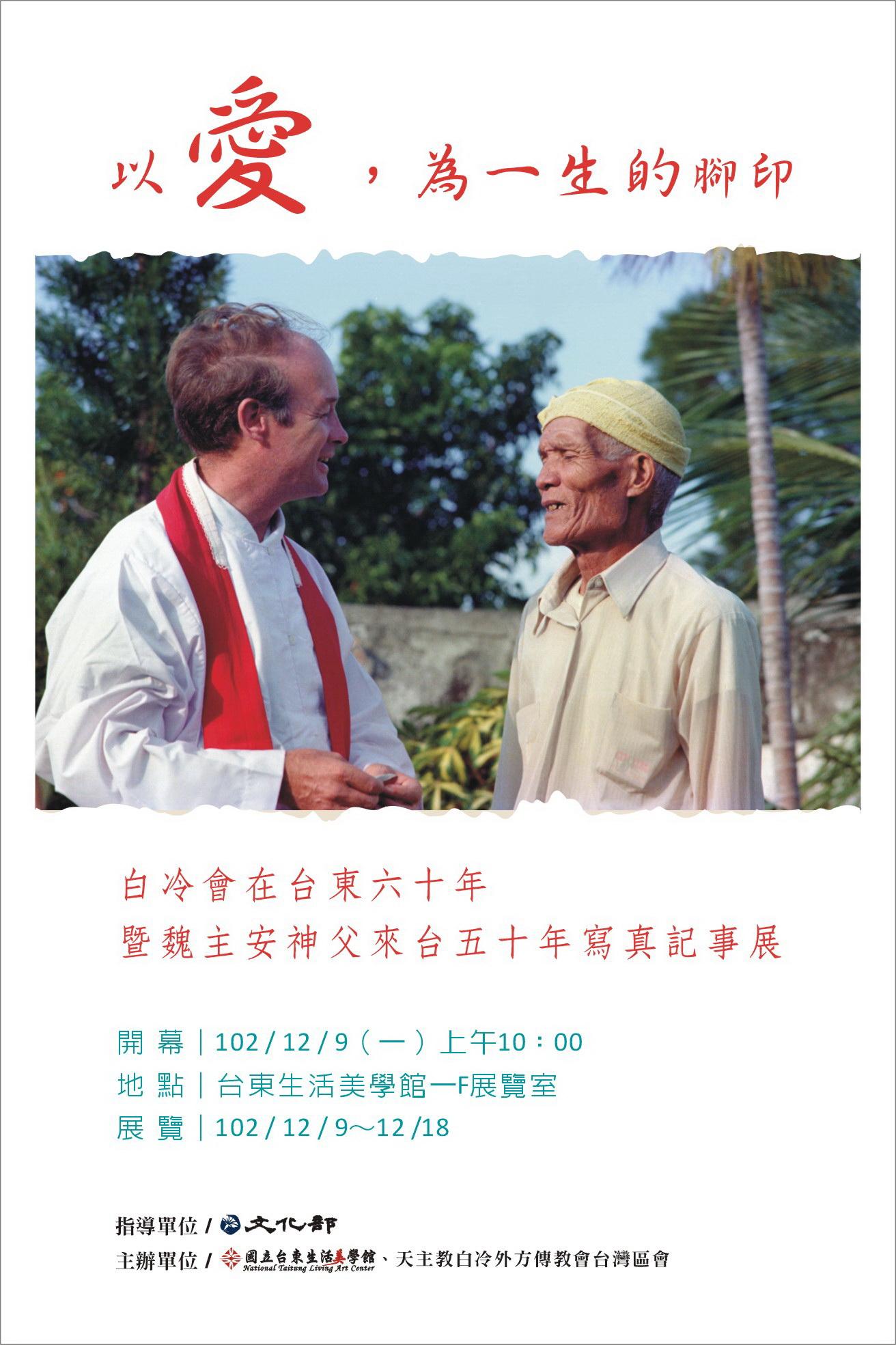 白冷會60年寫真展9日展出 – 臺東電子報 news