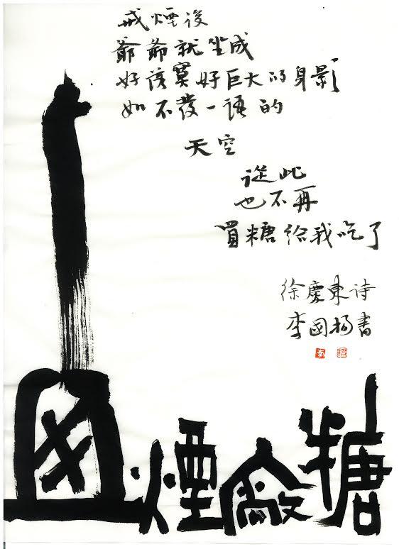 徐慶東散步成詩 「台東.詩書二重奏」