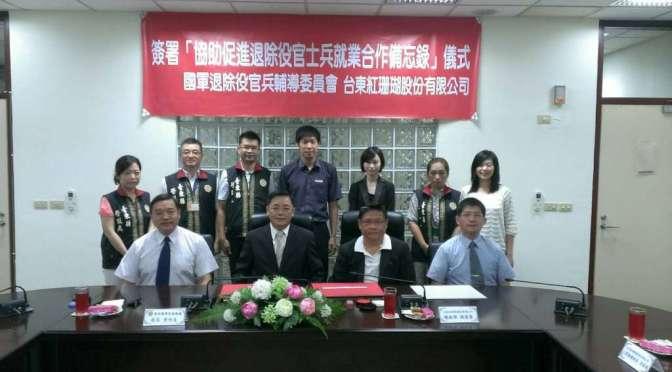 臺東榮民服務處|服務 - 愛淘生活