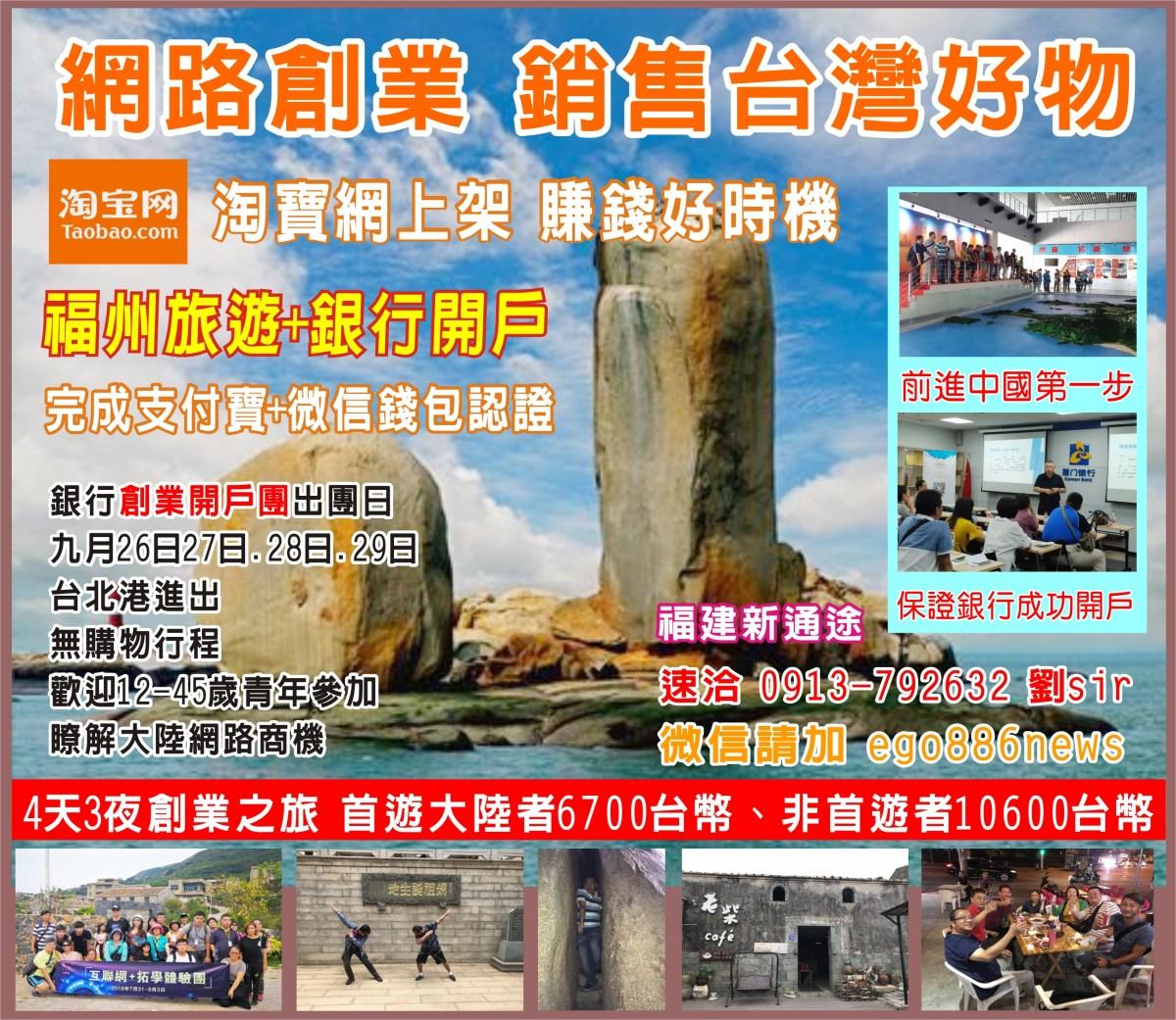 福州旅遊銀行卡開戶團9月26日出發囉 | 兩岸通/大陸銀行開戶第一步