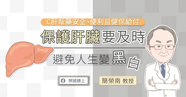 【C型肝炎】醫師說 :全新口服新藥有機會可根治~還你彩色人生!!