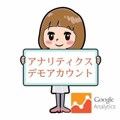 【Googleアナリティクス】アナリティクスの学習に便利なデモアカウントを追加してみましょう!