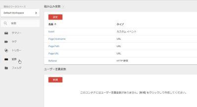 【第05回】タグマネージャー組み込み変数の種類一覧/Googleタグマネージャー