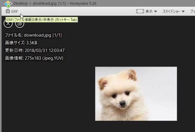 【Windows10】おすすめの画像ビューアー|Honeyview(ハニービュー)