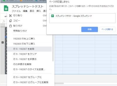 【Googleスプレッドシート】最大行数は最大どこまでいけるのか?を検証してみました