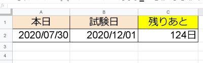 【Googleスプレッドシート】指定日から残りあと何日かをカウントダウンしたい!|DAYS関数&NOW関数