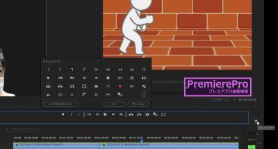 【Premiere Pro(プレミアプロ)】プログラムモニター(プレビュー再生画面)上のボタンエディターについて