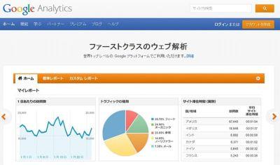 ユーザーデータとイベントデータの保持/Googleアナリティクス