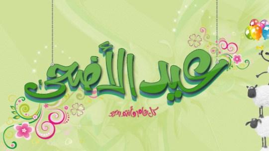 اول ايام عيد الاضحى 2019 مصر مصر ديلي نيوز