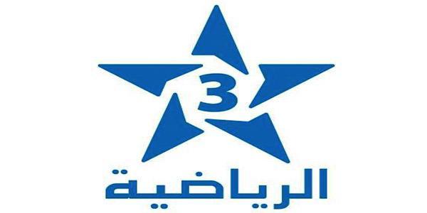 مشاهدة قناة الرياضية المغربية 3 Moroco Tnt بث مباشر Arriadia Sport 3 مصر ديلي نيوز