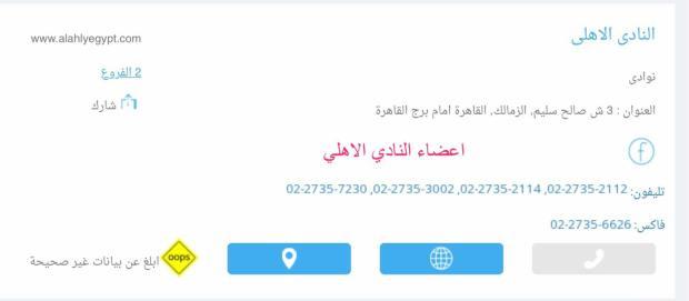 التواصل مع ادارة النادى الأهلى فرع الجزيرة