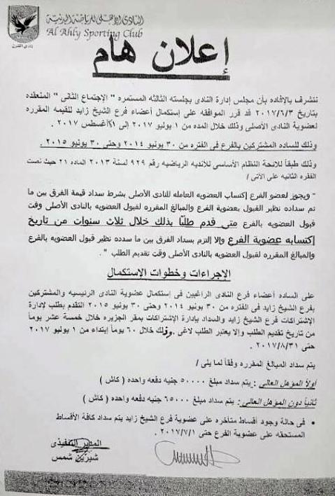 عضوية النادى الأهلى فرع الشيخ زايد