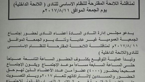 الجمعية العمومية نادى القاهرة الرياضى
