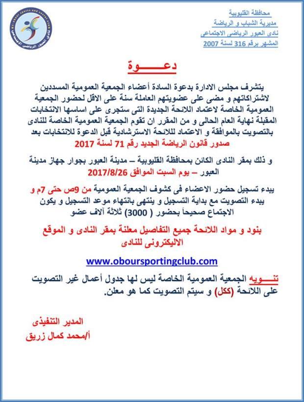 دعوة نادى العبور الرياضى للجمعية العمومية لاعتماد اللائحة