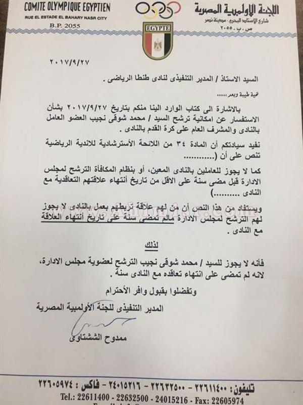 خطاب اللجنة الاولمبية برفض ترشح محمد شوقى لانتخابات نادى طنطا
