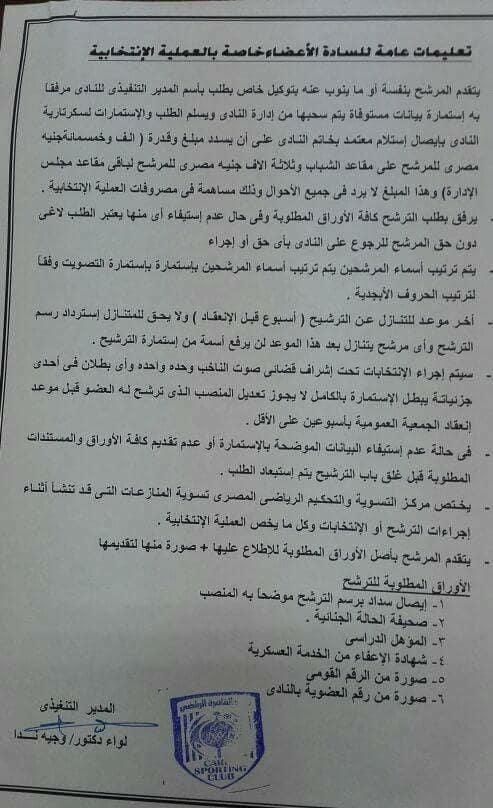 شروط انتخابات نادى القاهرة الرياضى