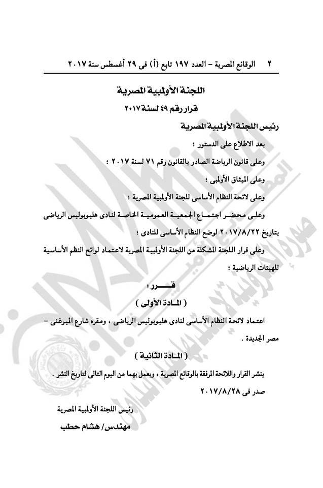 قرار اعتماد لائحة نادى هليوبوليس الرياضى من الدريدة الرسمية